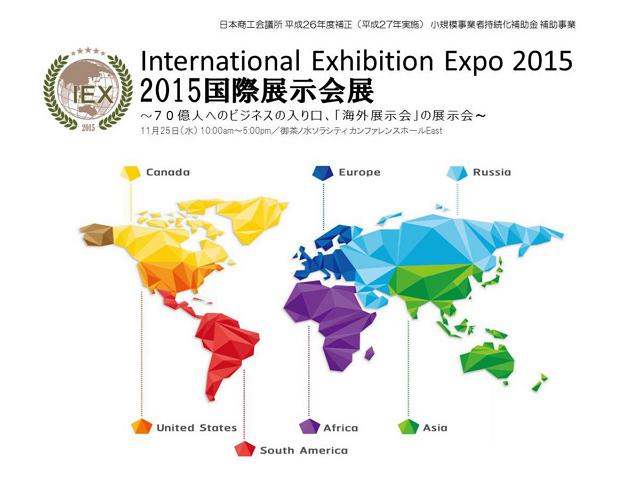 海外進出を目指す法人向け国際展示会展、デジタル技術を通じた「海外展示会」体験コーナーも