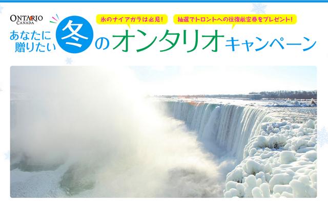 カナダ・オンタリオ州が冬期キャンペーン、メインテーマは「ナイアガラの絶景」