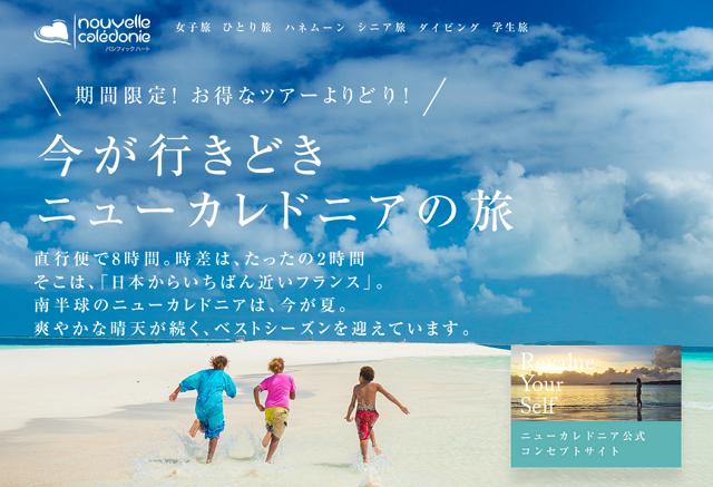 【動画】ニューカレドニア観光局が旅行24社93ツアーを紹介するサイト開設