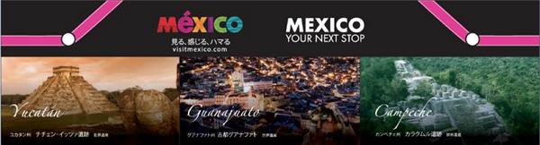 メキシコ観光局:報道資料より