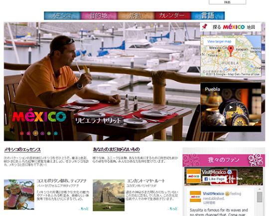 メキシコ観光局が東京地下鉄でプロモーション、半蔵門線と南北線にポスター掲示