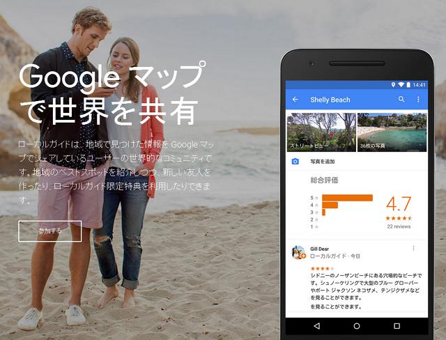 【動画】グーグルマップのクチコミ共有機能が拡大、ポイントに応じた特典を提供