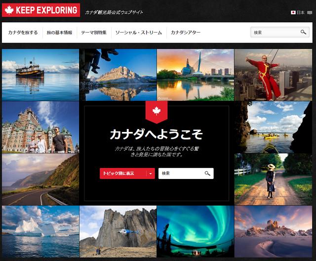 カナダ観光局、日本地区代表に半藤将代氏が就任、ライリー氏は本局ディレクターに