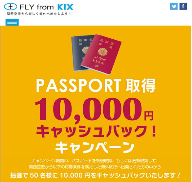 関空とJATA、パスポート新規取得キャンペーン、関空発の海外旅行50名に1万円キャッシュバック