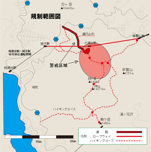 箱根、警戒レベルを1に引き下げ、安全確認完了まで立入規制は継続 ―箱根町
