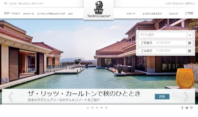 北海道・ニセコに「リッツカールトン」進出、リゾートマンション開発の長期計画も ―米マリオット・YTLホテルズ