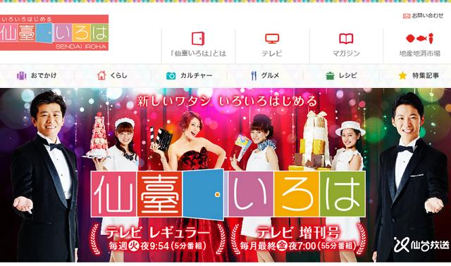 テレビのローカル番組と「Yahoo! 地図」アプリが連携、地図から番組視聴も可能に ―仙台放送