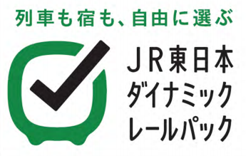 JR東日本、「列車+宿泊」の自由組み合わせツアーで販促開始、購入後アンケートで賞品キャンペーン