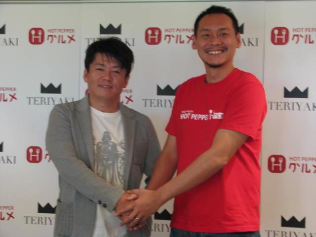 堀江貴文氏の「テリヤキ」と「ホットペッパー」が飲食店予約で連携、タビナカ利用にも期待