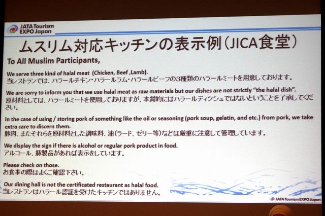 シンポジウムで示されたJICA食堂の表示例