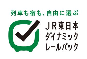 JR東日本、「列車+宿泊」をネットで自由選択できるツアー本格化、価格変動型で11月から販売開始へ
