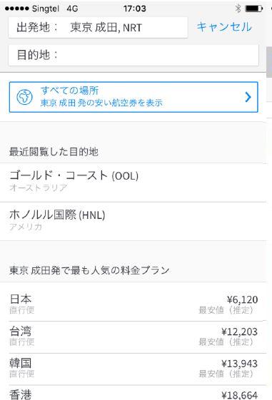 旅行比較スカイスキャナー、航空券検索アプリの機能拡充、日本市場にあわせたサービス開発へ