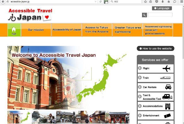 バリアフリーで外国人向け相談センター開設、東京から地方への観光を想定