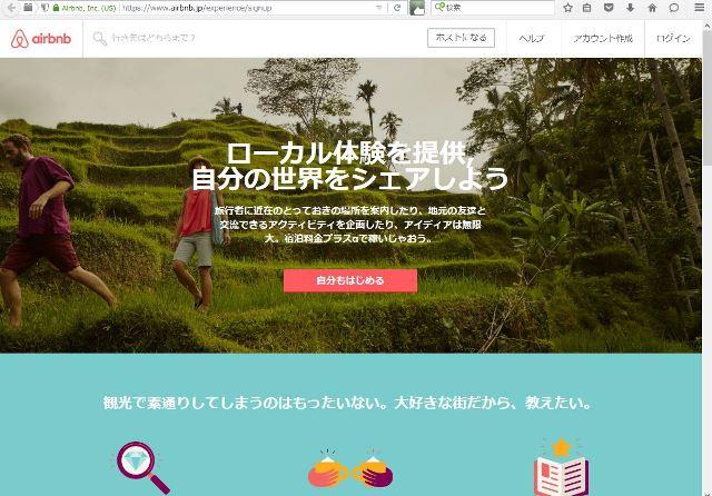 民泊のAirbnb、アクティビティ体験のマッチング開始、「自分の世界をシェア」するホスト募集