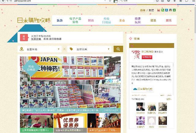 """朝日新聞社が訪日客向けに観光&ショッピングのサイト開設、""""爆買い""""の中華圏に特化"""
