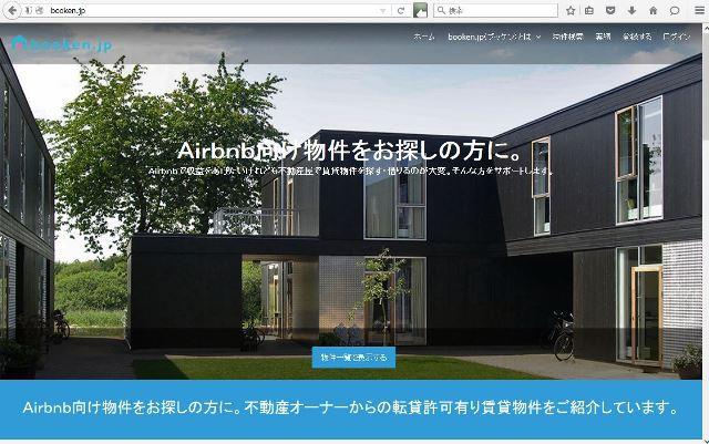 民泊で新ビジネス、転貸可能な物件を紹介する「民泊」専門サイトがオープン