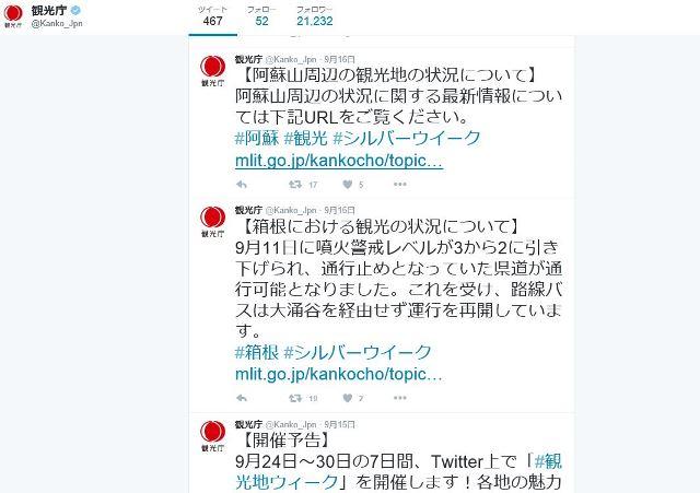観光庁ツイッター(2015年9月16日のツイート)
