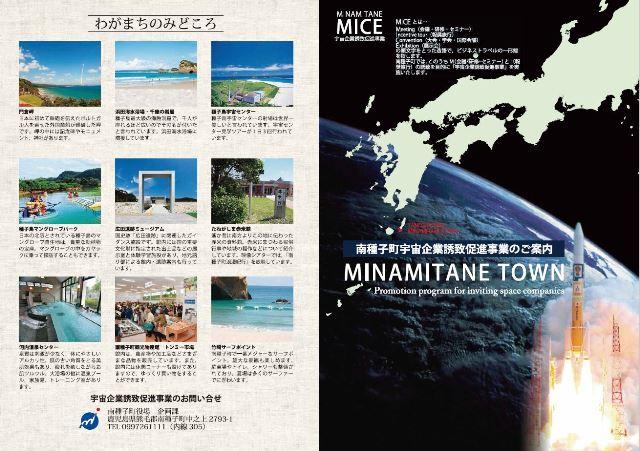 日本旅行が「宇宙企業」に認定、種子島のロケット打上げ応援ツアーで