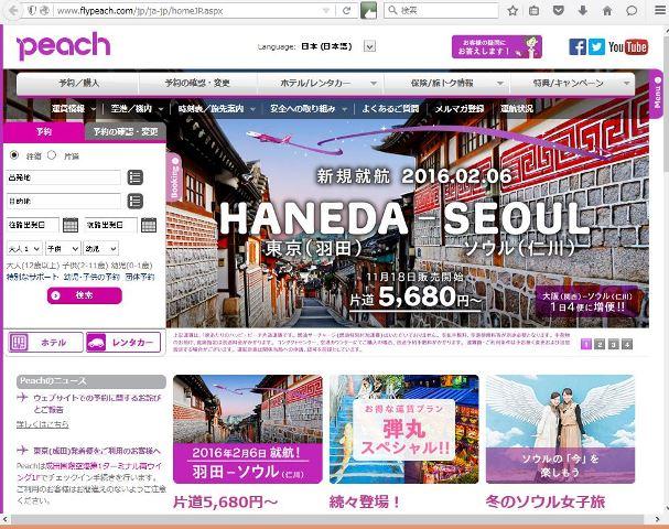 LCCピーチ・アビエーションが羽田国際線を拡充、ソウルに就航へ