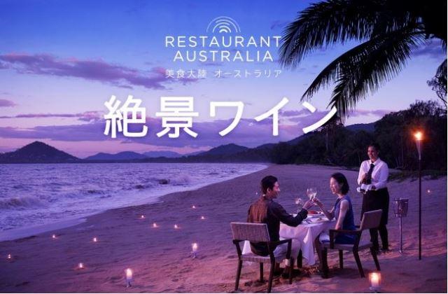 レシピ検索「クックパッド」にオーストラリア「絶景ワイン」の特設ページ、観光局のキャンペーンで