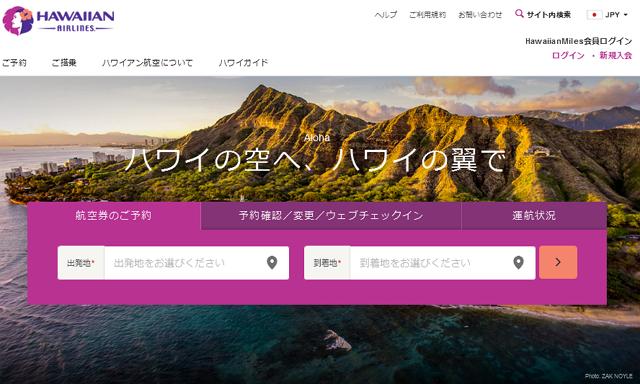ハワイアン航空、日本で事業を加速、札幌・東京・大阪で14名のスタッフ増員
