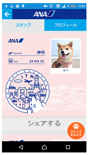 アプリ画面:ANAウェブサイトより