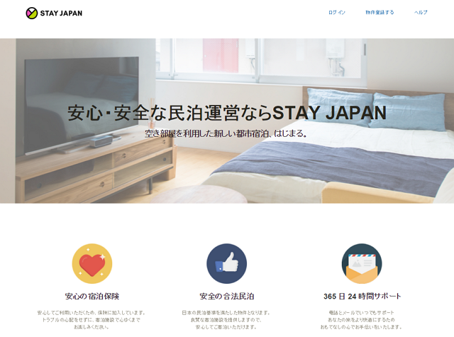 民泊で認定取得物件の支援サービス開始、本人確認のチェックインや保険など、第1弾は東京・大田区で