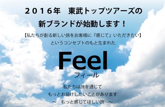 東武トップツアーズ、新ブランドのツアー商品「フィール(Feel)」立ち上げ、2016年1月から順次発売