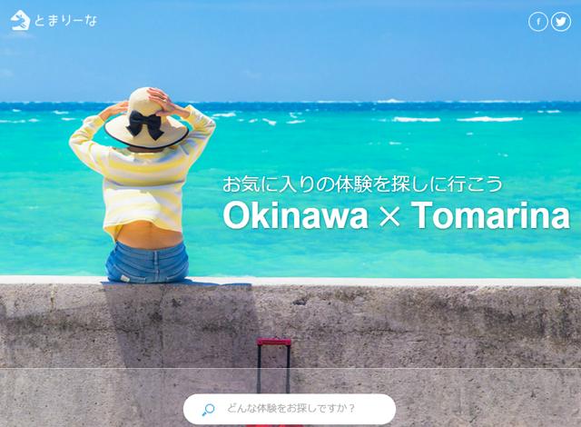 沖縄・北部エリアで民泊推進へ、体験型民泊予約サイトと地元観光協会が事業提携