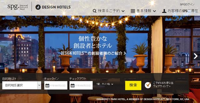 スターウッドに新ブランド、独「デザインホテル」の予約やポイント獲得が可能に