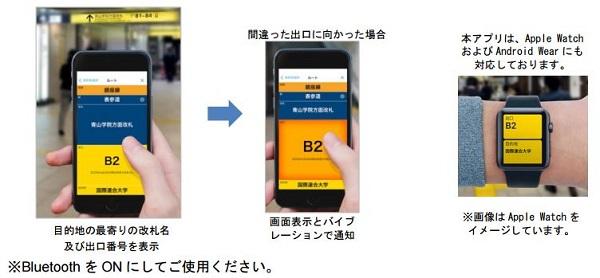 東京メトロ:報道資料より