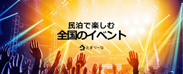 福岡市、嵐やEXILEのライブで宿泊施設不足をイベント民泊で、ネット仲介を利用