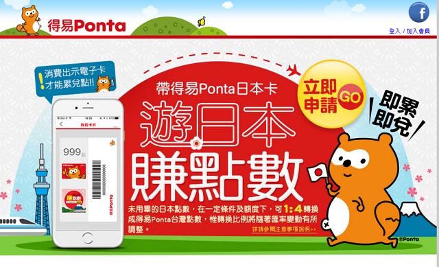 訪日外国人向け共通ポイント開始、「Ponta」で貯めたポイントを帰国後も利用可能に