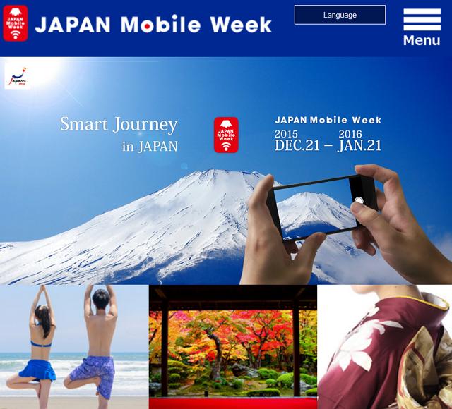 外国人旅行者向けSIMカード・Wi-Fiルーター利用促進、全国800か所でキャンペーン展開 ―観光庁