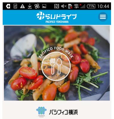 【動画】MICE来場者向けスマホアプリ、ブースの見学履歴も記録可能 ―パシフィコ横浜