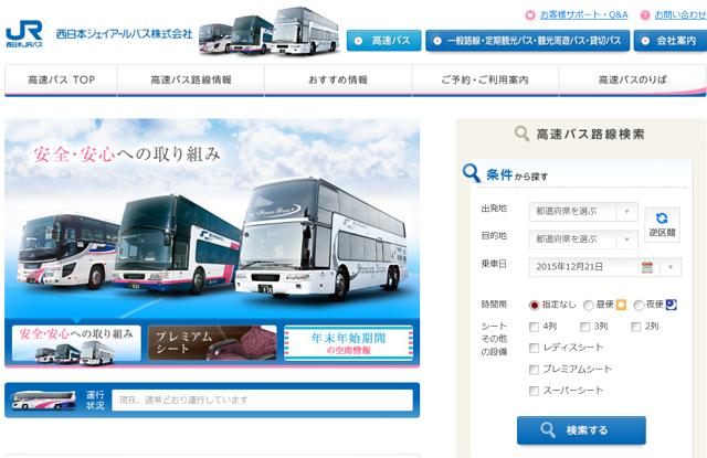 日本旅行、関西で貸切りバス仕入れ強化、JR西日本グループ企業に資本参加へ