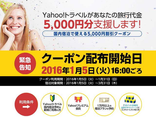ヤフー、初めての旅行予約で5000円還元キャンペーン、1月末まで