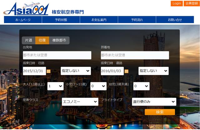中国専門の航空券OTAサービスが始動、中国系GDSトラベルスカイ社の予約エンジン導入