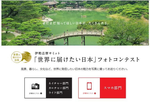 政府が写真コンテストを実施、「世界に届けたい日本」テーマで伊勢志摩サミットに向けて