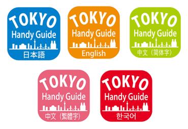 東京都が観光アプリを公開、観光スポットやオフライン利用できる路線図など