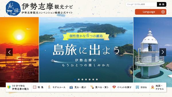 伊勢志摩観光機構、サミットに向けて観光サイトを刷新、宿泊施設の一括検索機能も導入