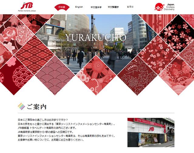 JTBが東京・有楽町にインバウンド専門店、旅行商品やお土産販売、富裕層向け展開も