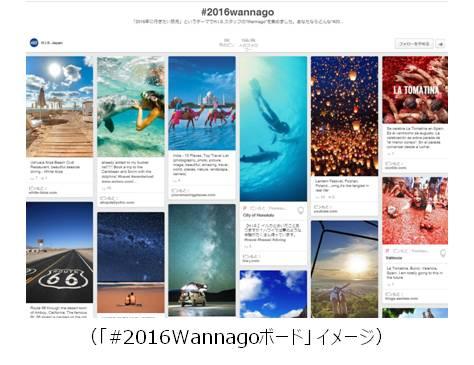 HIS、「2016年に行きたい旅」で写真共有キャンペーン、ピンタレスト(Pinterest)でボード作成