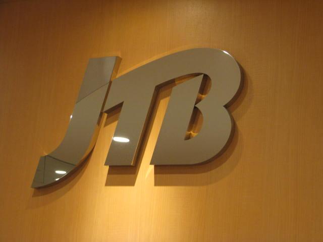 JTBが社名変更、来年からジェイティービーから「JTB」に、グループ再編後の「ビジネス旅行事業の統合」なども発表