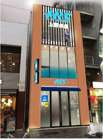 HIS、店頭で特産物販を開始、旅先選定のきっかけに -東京・上野で3店舗を統合リニューアル