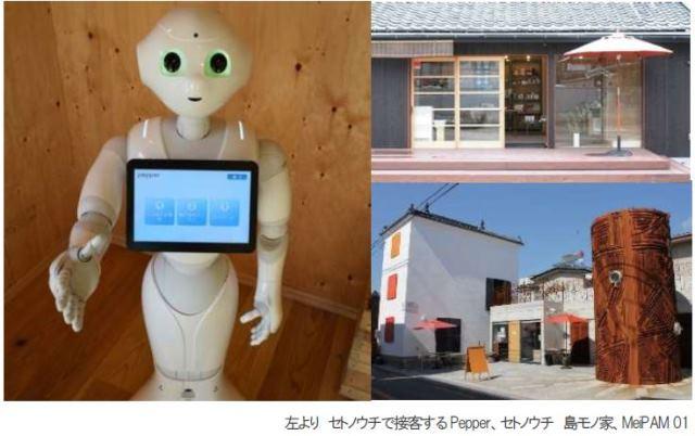 瀬戸内・小豆島にロボットの観光コンシェルジュ、地域の観光会社が最新テクノロジー活用へ