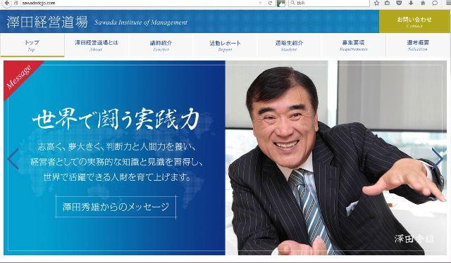 HIS澤田会長が経営者を育成する「澤田経営道場」、一般受講生の募集開始