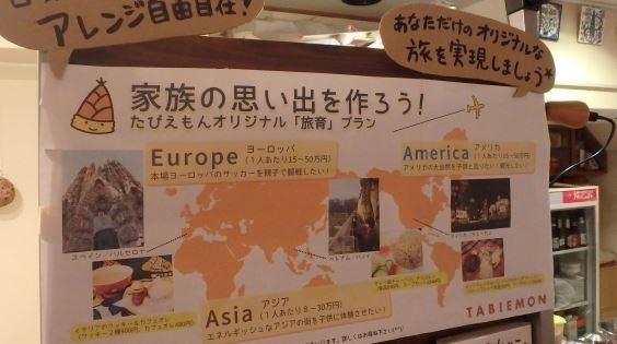 カフェで「子供が育つ海外旅行」を提案、旅行会社がオーダーメイドで旅育プラン -たびえもん