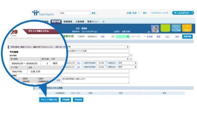 JTBの出張手配サービスに新機能、航空券・宿泊予約を事前申請と同時に、経費精算との連携も