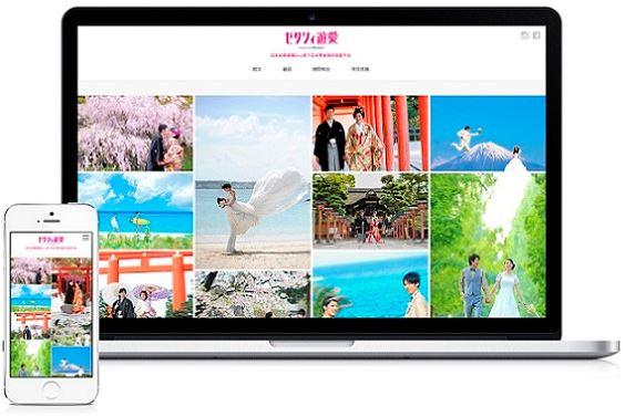 """ゼクシィがインバウンド開始、外国人カップルの訪日""""前撮り""""で、台湾・香港向けに -リクルート"""